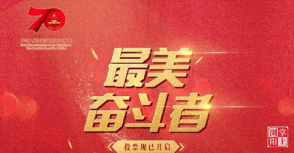 """湖南20人候选全国""""最美奋斗者"""" 选出你心中的英雄"""