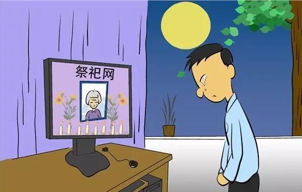 网络祭祀.jpg