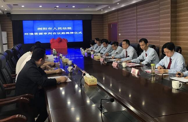 浏阳市人民法院成立环境资源审判合议庭